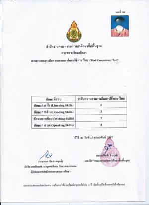 タイ語検定結果2013年