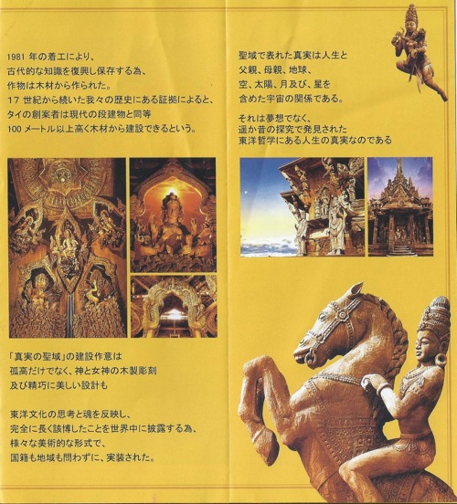 真実の聖域-サンクチュアリオブトゥルースのパンフレット