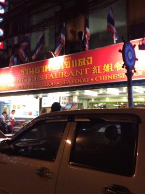 パタヤセカンドロードソイ9のレストラン