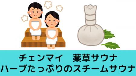 チェンマイ 薬草サウナ