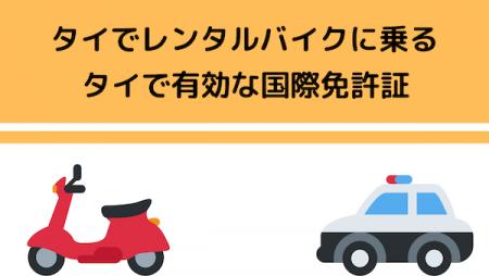 【タイでレンタルバイク】有効な国際免許と借りる前の確認事項