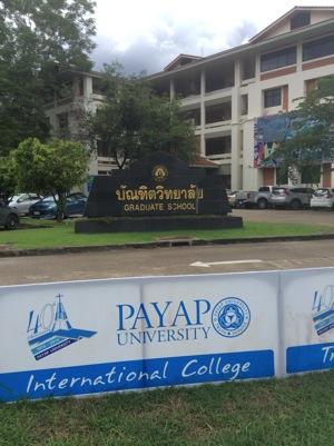 payap-university教室までの行き方
