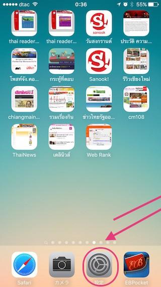 海外アプリをダウンロードする手順OS9-1