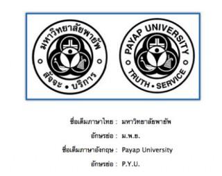 パヤップ大学の校章