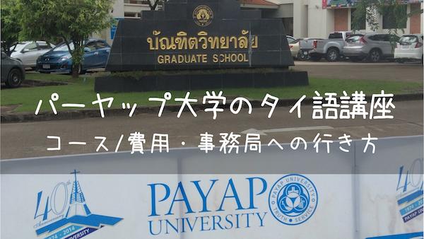 チェンマイパーヤップ大学集中タイ語講座(コース&費用)申込み方法
