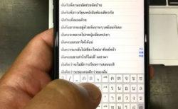 【タイ語電子辞書】PDICタイ語をiPhone・iPadで使う方法