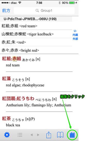 PDICタイ語辞書iPone側の設定