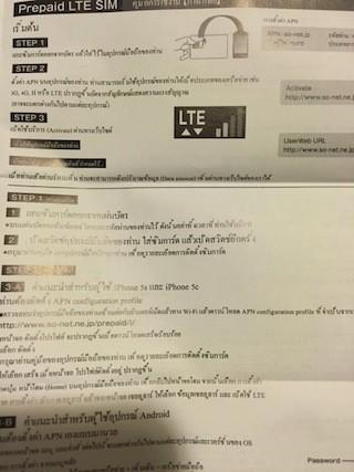 日本のsim タイ語の説明