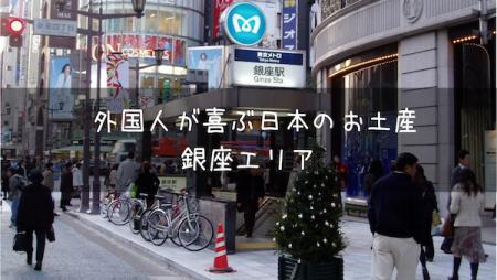 外国人に喜ばれる日本のお土産!銀座でおすすめのお店 厳選10選