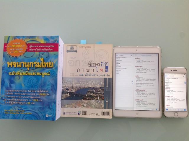 タイ語の辞書