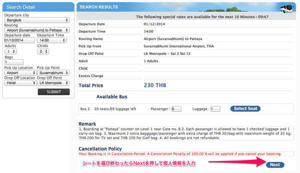 Bell Travel Serviceオンライン予約