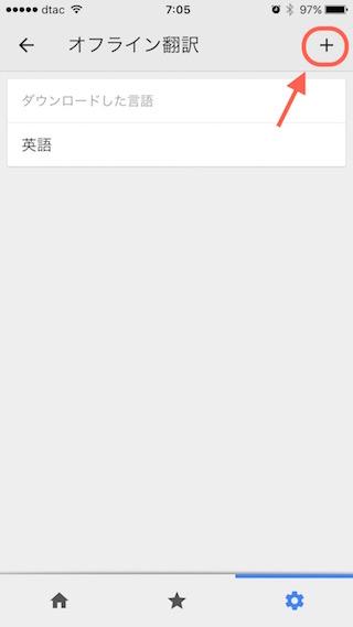 グーグル翻訳をオフラインで使えるようにするための手順-2
