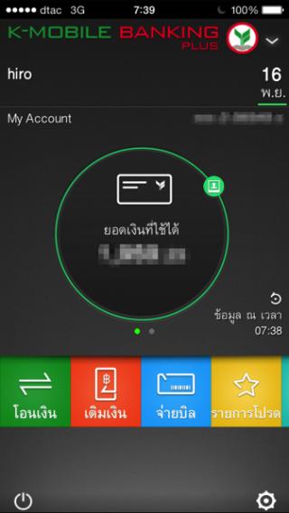 カシコン銀行モバイルバンキング