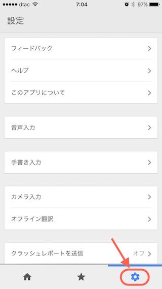グーグル翻訳をオフラインで使えるようにするための手順-1
