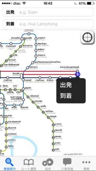 バンコク路線図アプリ