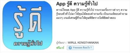無料タイ語学習