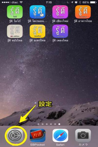 iPhoneのタイ語の入力の設定