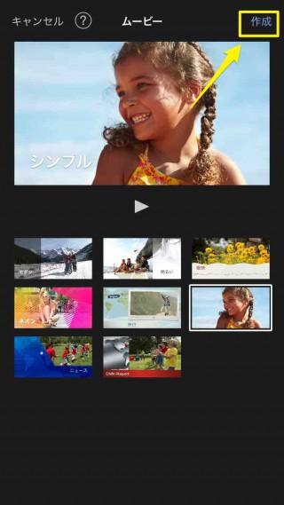 iMovieで映像を大きくする手順 作成をタップ