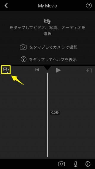 iMovieで映像を大きくする手順 ビデオ、写真、映像を編集を選択
