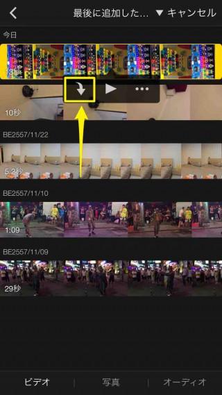 iMovieで映像を大きくする手順 ↓方向の矢印をタップ