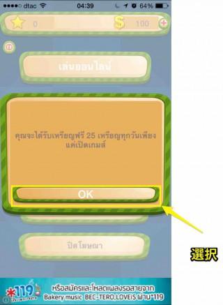 タイのゲーム