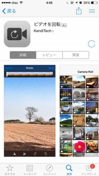 ビデオを回転 iPhoneアプリ