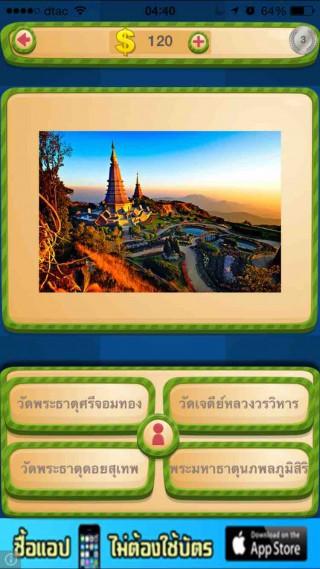 タイのスマホアプリチェンマイ観光−1