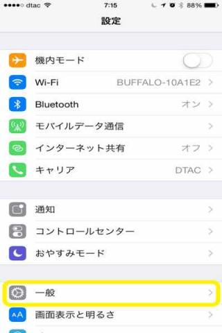 iPhoneのタイ語の入力の設定の手順1