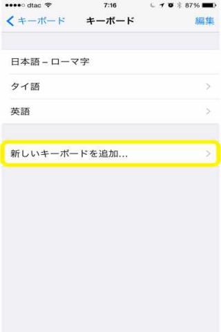 iPhoneのタイ語の入力の設定の手順3