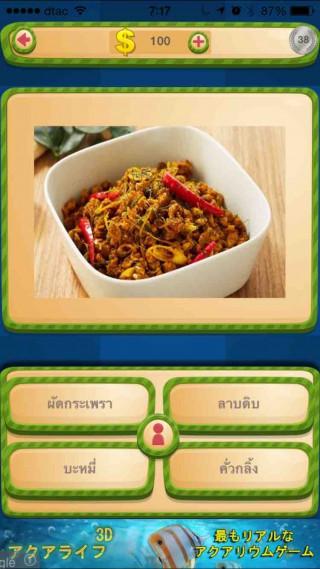 タイのスマホアプリ料理編−2