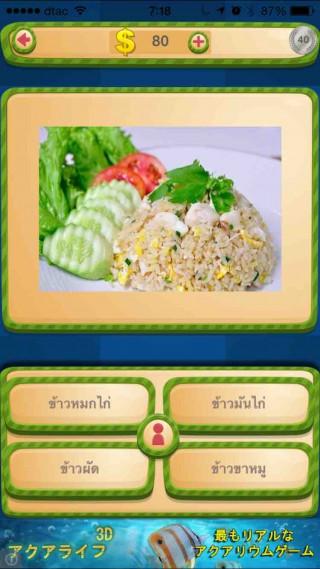 タイのスマホアプリ料理編−1