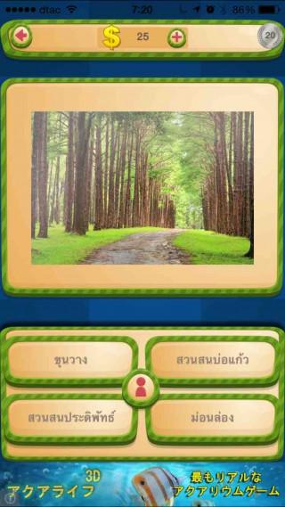 タイのスマホアプリチェンマイ観光−2