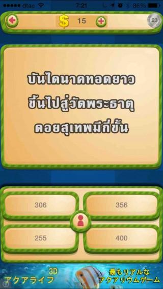 タイのスマホアプリチェンマイ観光−3