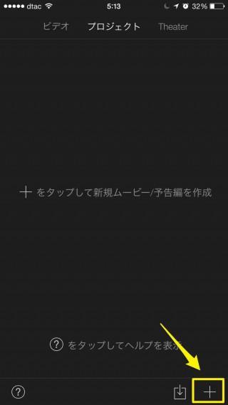 iMovieで映像を大きすする手順 +ボタンをタップ
