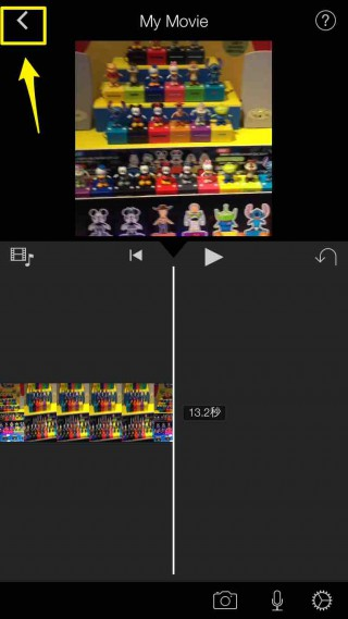 iMovieで映像を大きくする手順
