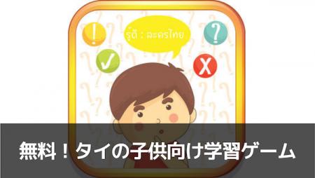 タイ語学習アプリ