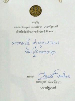 2015年プラユット・チャンオチャ首相によるタイの子供の日スローガン