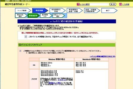 e-taxの画面
