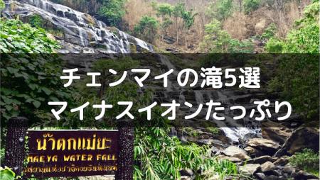 チェンマイで『滝ハイキング』が楽しめるおすすめスポット5選