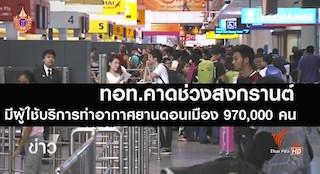 ドンムアン空港にニュース