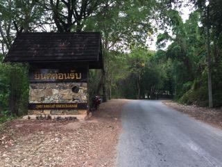 チェンマイのドイインタノン自然公園の入り口