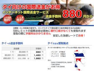 タイ旅行中に海外送金を利用してタイバーツを手にする手順と手数料