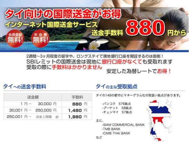 タイ旅行中に国際送金を利用してタイバーツを手にする手順と手数料