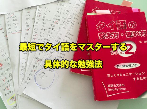 最短でタイ語をマスターする具体的な勉強法『間違えだらけだった英語学習法』