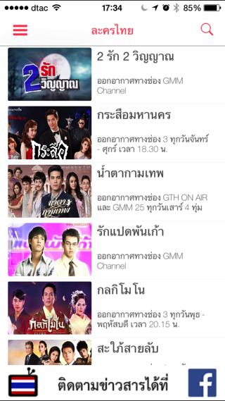 Thailand TVでタイドラマをみる