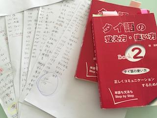 確実に最速でタイ語を習得する効果的な学習方