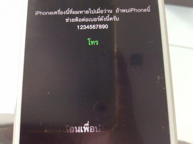 タイ旅行前にしておくべきiPhoneの設定と紛失してからとる行動