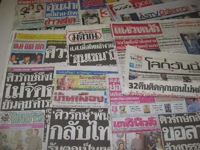 タイの中部地方から東北部にかけてのタイデング熱新聞報道