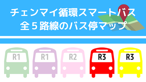 チェンマイ路線バス
