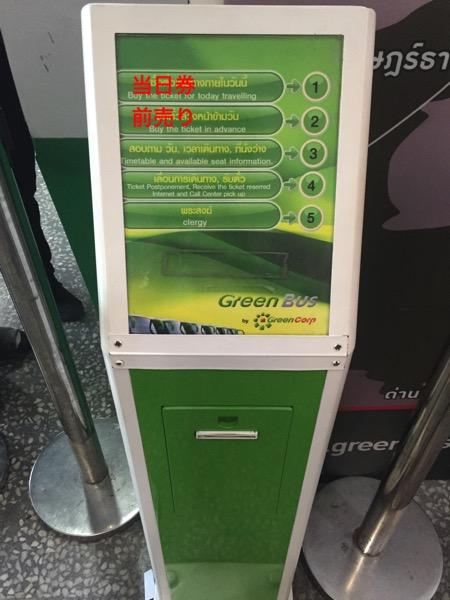チェンマイバスターミナルグリーンバスの受付順番発券機